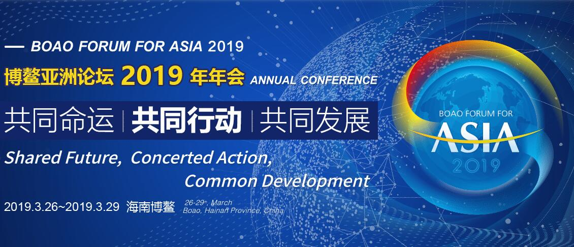 Boao Forum for Asia 2019